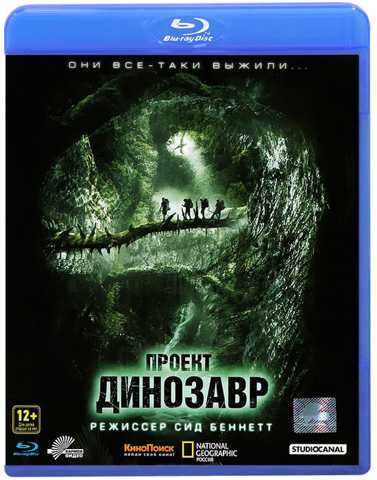 Проект динозавр (Blu-ray) на Blu-ray