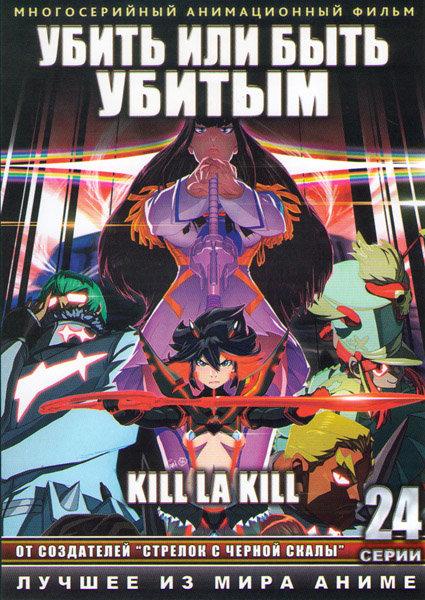 Убить или быть убитым (Крошить кромсать / Убей или умри) ТВ (24 серии) (2 DVD) на DVD