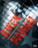 Коллекция фильмов Джек Райан (Игры патриотов / Прямая и явная угроза / Джек Райан теория хаоса) (3 Blu-ray)
