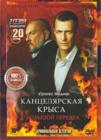 Канцелярская крыса 2 Сезон (20 серий)