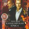 Канцелярская крыса 2 Сезон (20 серий) на DVD