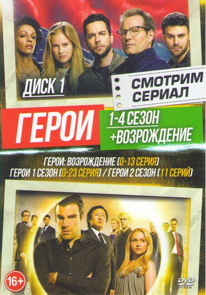Герои 4 Сезона (78 серий) / Герои Возрождение (14 серий) (2 DVD) на DVD