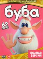 Буба (62 серии)