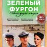 Зеленый фургон Совсем другая история (16 серий) на DVD
