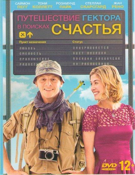 Путешествие Гектора в поисках счастья на DVD