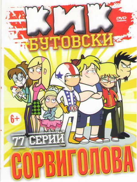 Сорвиголова Кик Бутовски (77 серий) на DVD