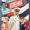 Невеста комдива (8 серий) на DVD