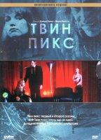 Твин Пикс 1,2 Сезоны / Твин Пикс Огонь иди за мной (11 DVD+ 1 CD)