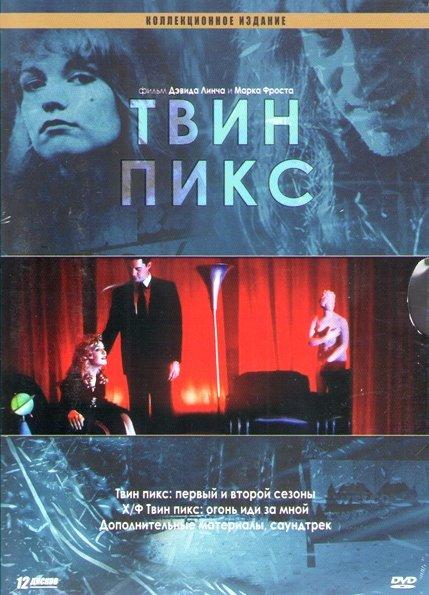 Твин Пикс 1,2 Сезоны / Твин Пикс Огонь иди за мной (11 DVD+ 1 CD) на DVD
