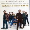 Джентльмены (Blu-ray)* на Blu-ray