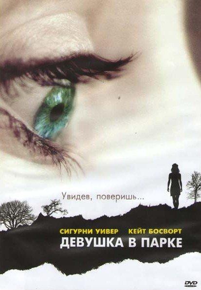 Девушка в парке (Позитив-мультимедиа) на DVD