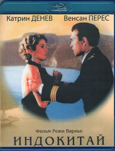 Индокитай (Blu-ray)* на Blu-ray
