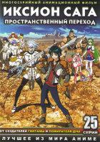 Иксион Сага Иное измерение (Иксион Сага Пространственный переход) (25 серий) (2 DVD)