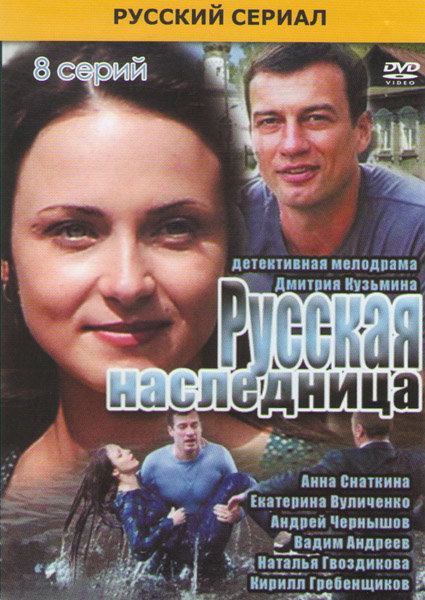 Русская наследница (8 серий) на DVD