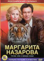 Маргарита Назарова (16 серий)