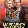 Маргарита Назарова (16 серий) на DVD