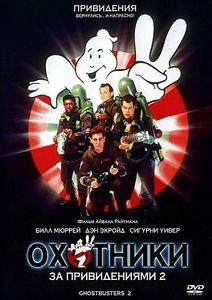 Охотники за привидениями 2  на DVD