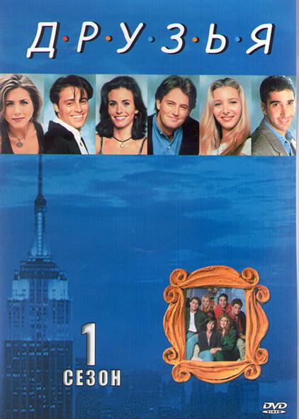 Друзья 1 Сезон (24 серии) (2DVD) на DVD