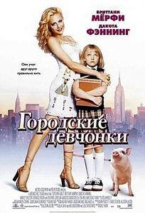 Городские девчонки  на DVD