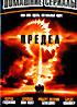 Предел (13 серий первый сезон) на DVD