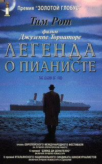 Легенда о пианисте (Без полиграфии!) на DVD