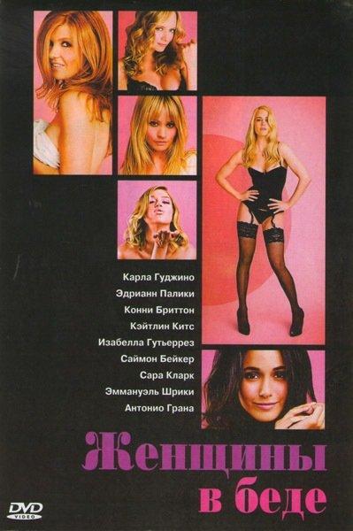 Женщины в беде на DVD