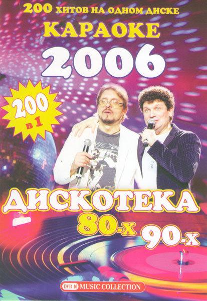Караоке Дискотека 80х-90х на DVD