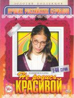 Не родись красивой (200 серий) (4 DVD)