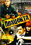 Плацента (16 серий) на DVD
