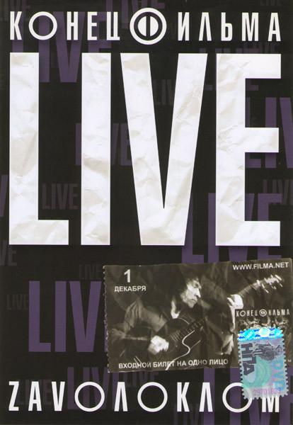 Конец фильма Live Zavoлоклом  на DVD