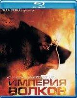 Империя волков (Blu-ray)