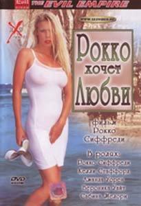 РОККО ХОЧЕТ ЛЮБВИ (cd1) на DVD