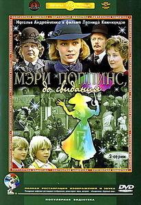 Мэри Поппинс, до свидания! на DVD