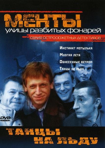 Менты Улицы разбитых фонарей Танцы на льду на DVD