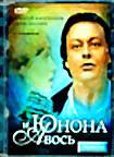 Юнона и Авось на DVD