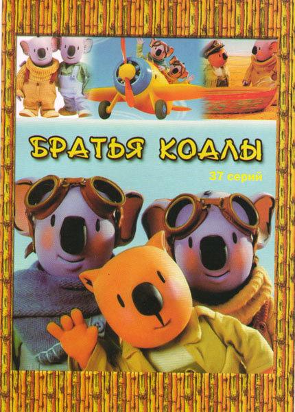Братья коалы (37 серий) на DVD