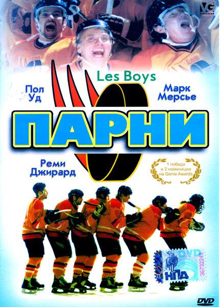 Парни (реж. Луи Сайя) на DVD