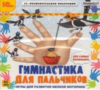 Гимнастика для пальчиков (PC CD)