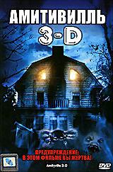 Амитивилль 3-D  на DVD