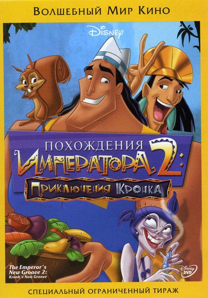 Похождения императора 2 Приключения Кронка  на DVD