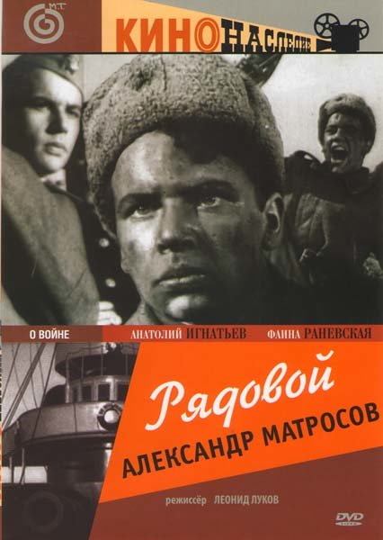 Рядовой Александр Матросов на DVD