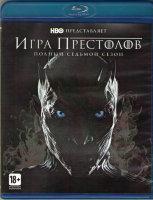 Игра престолов 7 Сезон (7 серий) (Blu-ray)*