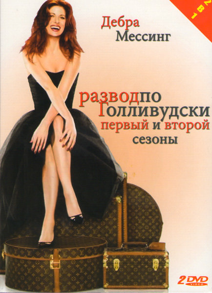 Развод по Голливудски 1,2 Сезоны (2 DVD) на DVD