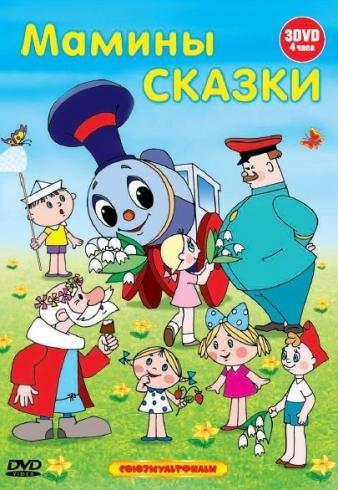 Мамины сказки (Здравствуй лето / Солнышко на нитке / Кот и кошка) (3 DVD) на DVD
