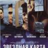 Звездная карта на DVD