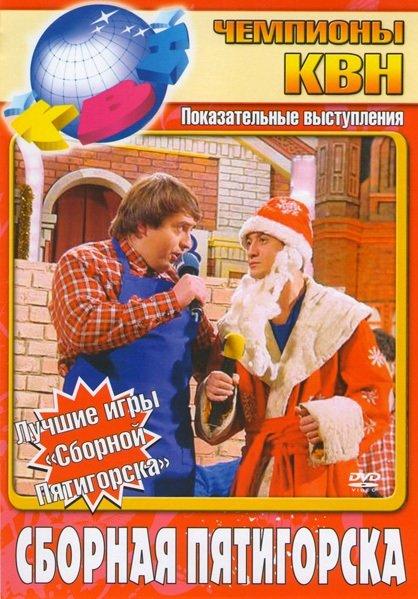 Чемпионы КВН Сборная Пятигорска на DVD