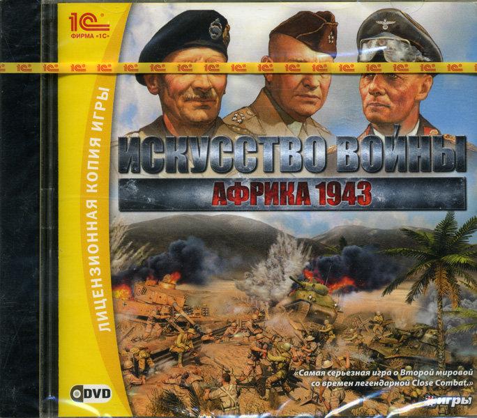 Искусство войны Африка 1943 (PC DVD)
