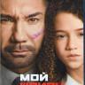 Мой шпион (Blu-ray)* на Blu-ray
