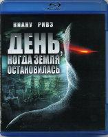 День когда Земля остановилась (Blu-ray)