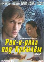 Рок н ролл под Кремлем (4 серии)